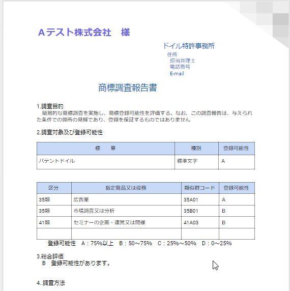 ドイル特許商標事務所ネットでオンライン商標登録出願-エコノミーコースの具体的処理の流れ